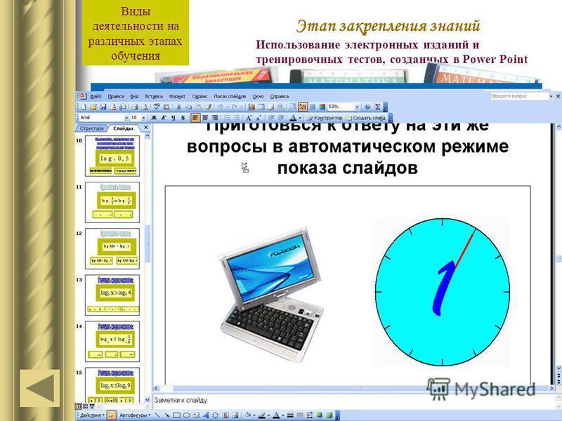Виды деятельности на различных этапах обучения Этап усвоения новых знаний Объяснение нового материала с использованием компьютерной презентации как источника учебной информации и наглядного пособия