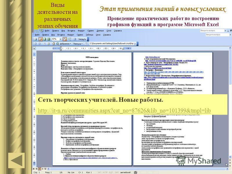 Виды деятельности на различных этапах обучения Этап закрепления знаний Использование электронных изданий и тренировочных тестов, созданных в Power Point