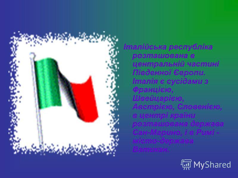Італійська республіка розташована в центральній частині Південної Європи. Італія є сусідами з Францією, Швейцарією, Австрією, Словенією, в центрі країни розташована держава Сан-Марино, і в Римі - місто-держава Ватикан.