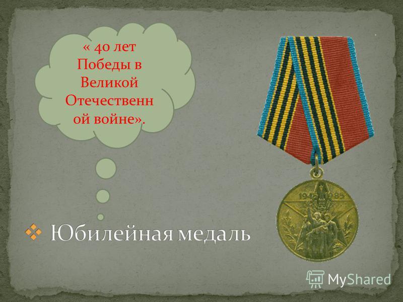 « 40 лет Победы в Великой Отечественн ой войне».
