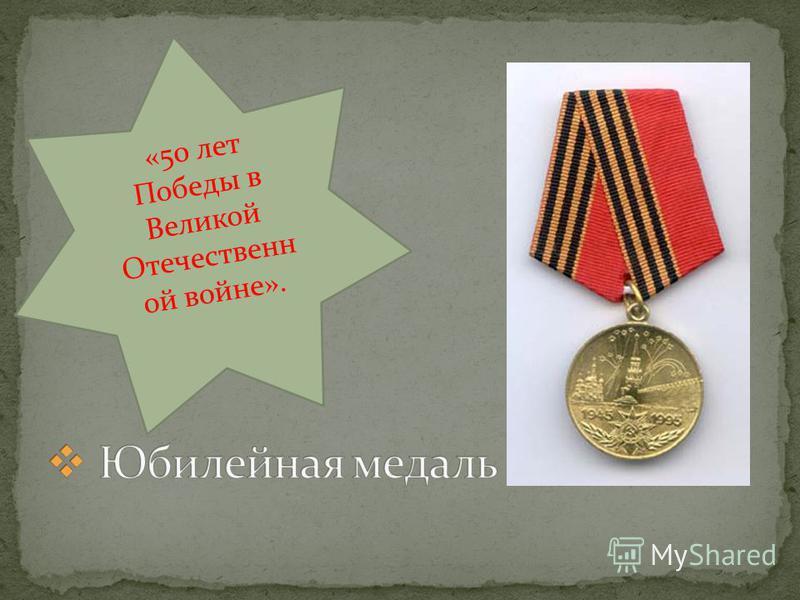 «50 лет Победы в Великой Отечественн ой войне».