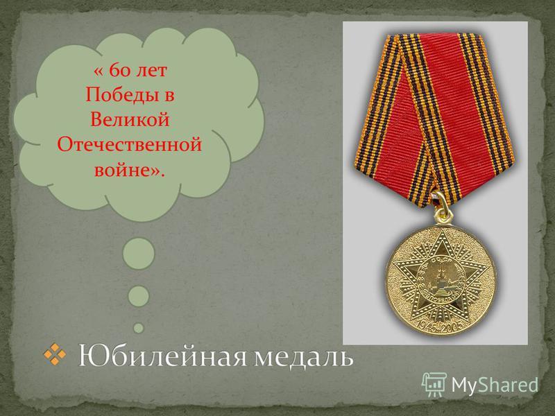 « 60 лет Победы в Великой Отечественной войне».