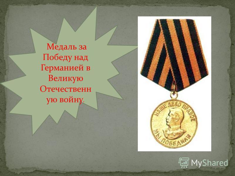 Медаль за Победу над Германией в Великую Отечественн ую войну.