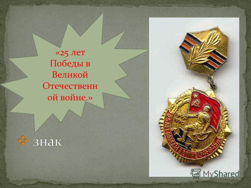 «25 лет Победы в Великой Отечественн ой войне.»
