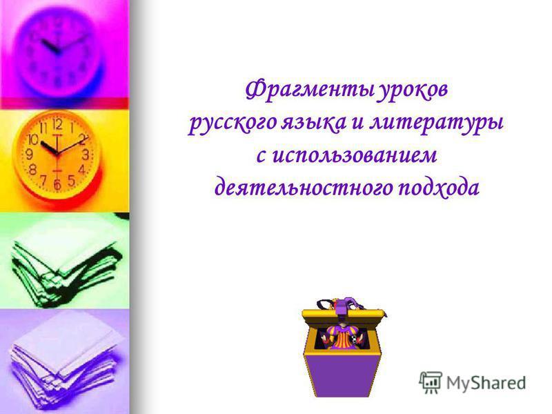 Фрагменты уроков русского языка и литературы с использованием деятельностного подхода