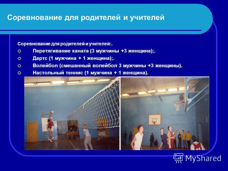 Соревнование для родителей и учителей Соревнование для родителей и учителей:. Перетягивание каната (3 мужчины +3 женщина);. Дартс (1 мужчина + 1 женщина);. Волейбол (смешанный волейбол 3 мужчины +3 женщины). Настольный теннис (1 мужчина + 1 женщина).