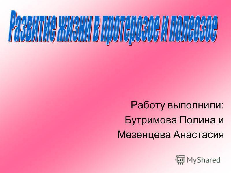 Работу выполнили: Бутримова Полина и Мезенцева Анастасия