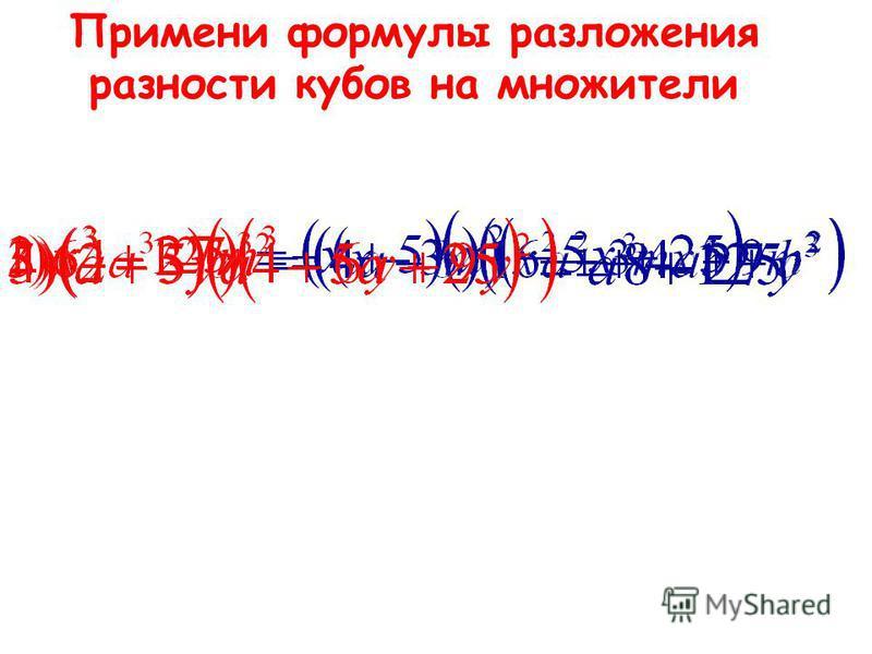 Формулы сокращенного умножения 1) Разложение на множители разности кубов двух выражений Сокращенное умножение (обратные формулы) 2) Разложение на множители суммы кубов двух выражений