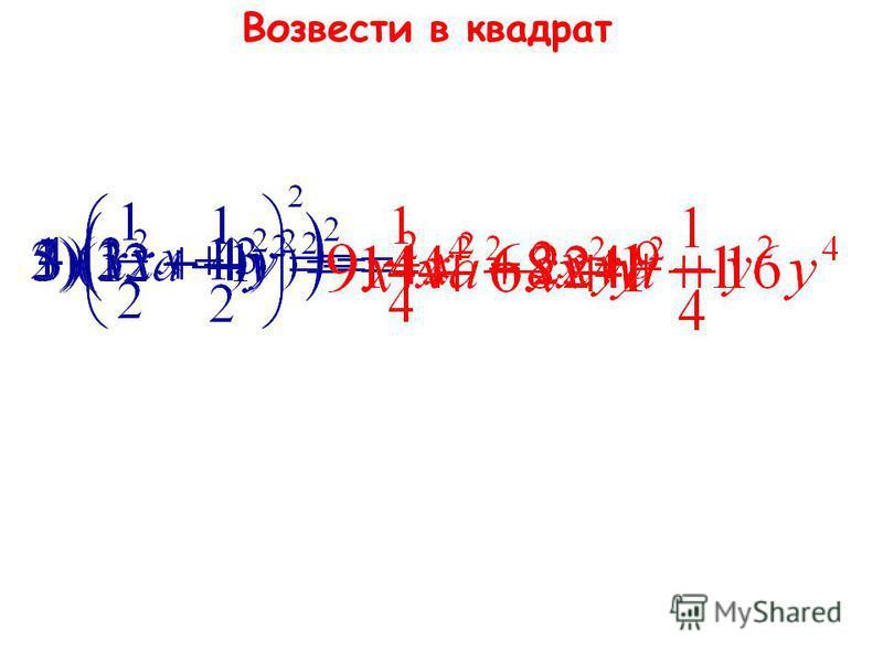 Формулы сокращенного умножения 1) Квадрат суммы двух выражений 2) Квадрат разности двух выражений Разложение на множители (обратные формулы)