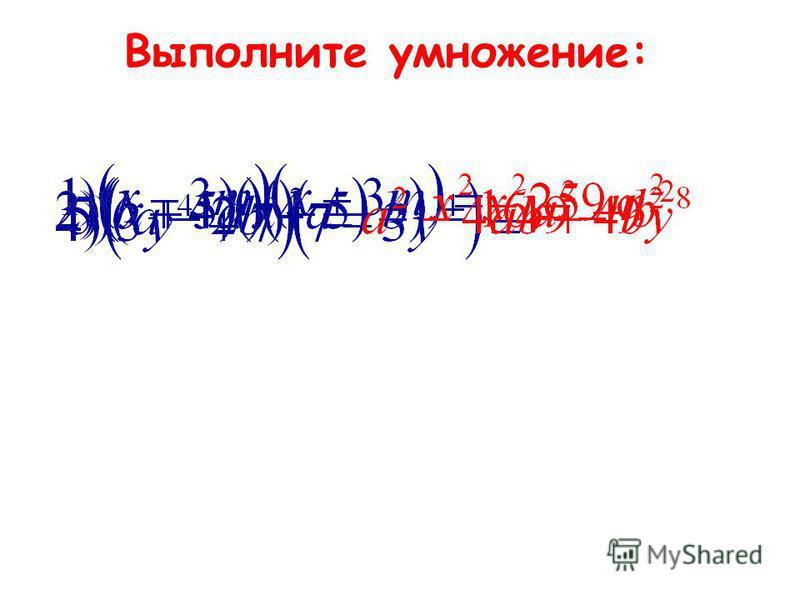 Формулы сокращенного умножения Умножение разности двух выражений на их сумму