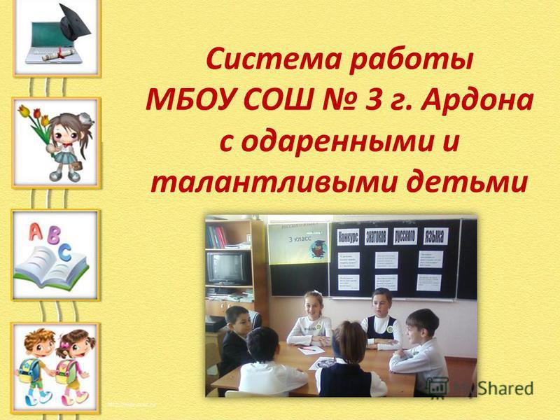 Система работы МБОУ СОШ 3 г. Ардона с одаренными и талантливыми детьми