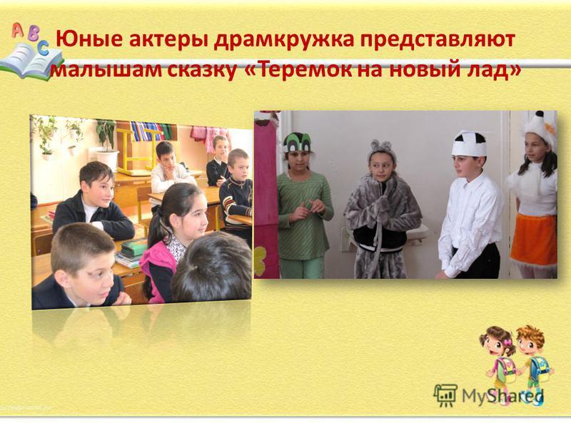 Юные актеры драмкружка представляют малышам сказку «Теремок на новый лад»