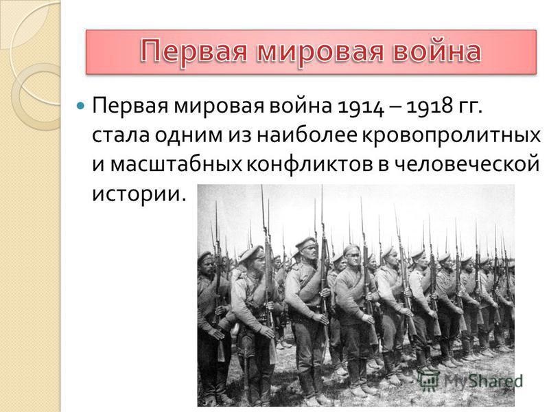 Первая мировая война 1914 – 1918 гг. стала одним из наиболее кровопролитных и масштабных конфликтов в человеческой истории.