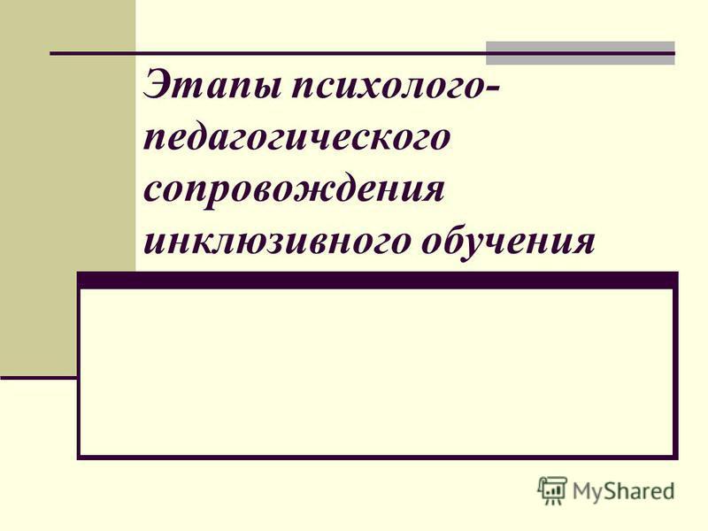 Этапы психолого- педагогического сопровождения инклюзивного обучения