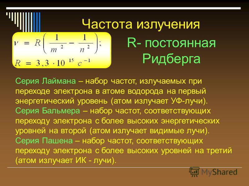 Частота излучения R- постоянная Ридберга Серия Лаймана – набор частот, излучаемых при переходе электрона в атоме водорода на первый энергетический уровень (атом излучает УФ-лучи). Серия Бальмера – набор частот, соответствующих переходу электрона с бо