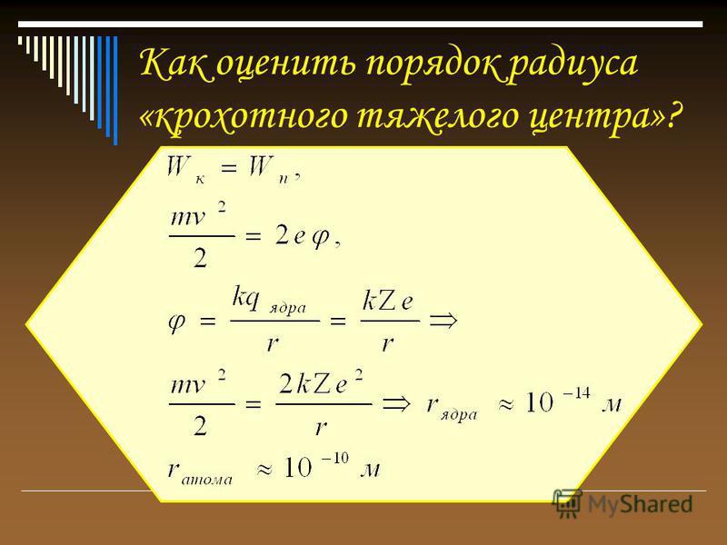 Как оценить порядок радиуса «крохотного тяжелого центра»?