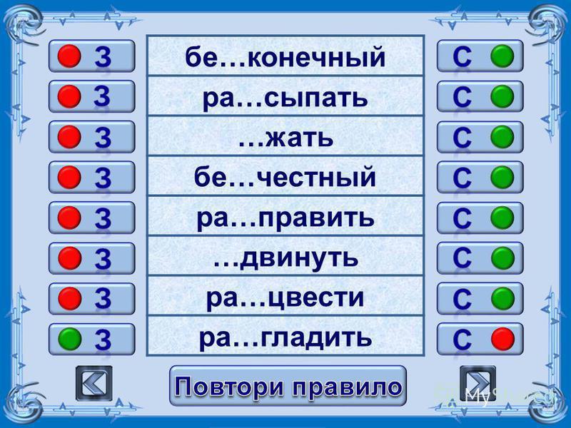 FokinaLida.75@mail.ru бе…конечный ра…сыпать …жать бе…честный ра…править …двинуть ра…цвести ра…гладить