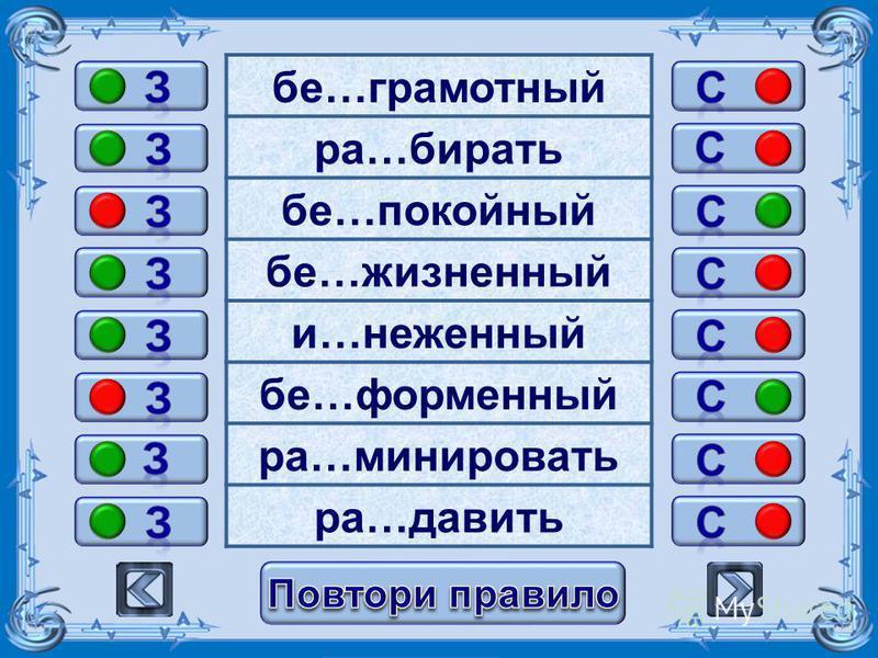 FokinaLida.75@mail.ru бе…грамотный ра…бирать бе…покойный бе…жизненный и…неженный бе…форменный ра…минировать ра…давить