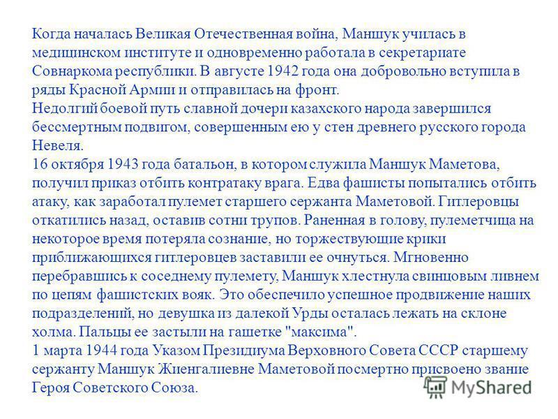Когда началась Великая Отечественная война, Маншук училась в медицинском институте и одновременно работала в секретариате Совнаркома республики. В августе 1942 года она добровольно вступила в ряды Красной Армии и отправилась на фронт. Недолгий боевой