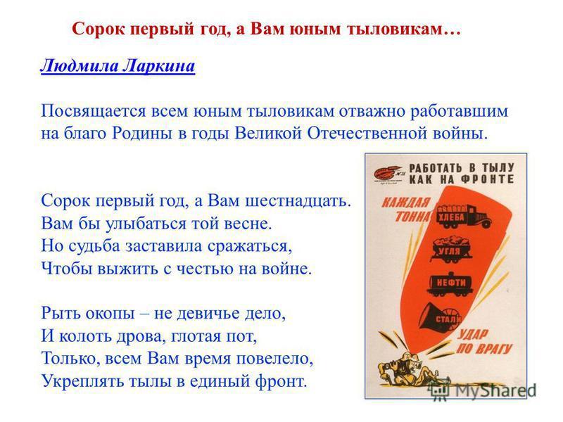 Сорок первый год, а Вам юным тыловикам… Людмила Ларкина Посвящается всем юным тыловикам отважно работавшим на благо Родины в годы Великой Отечественной войны. Сорок первый год, а Вам шестнадцать. Вам бы улыбаться той весне. Но судьба заставила сражат