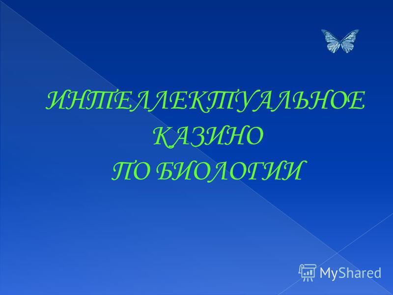 ИНТЕЛЛЕКТУАЛЬНОЕ КАЗИНО ПО БИОЛОГИИ