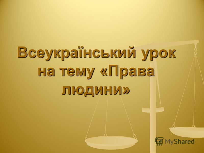 Всеукраїнський урок на тему «Права людини»