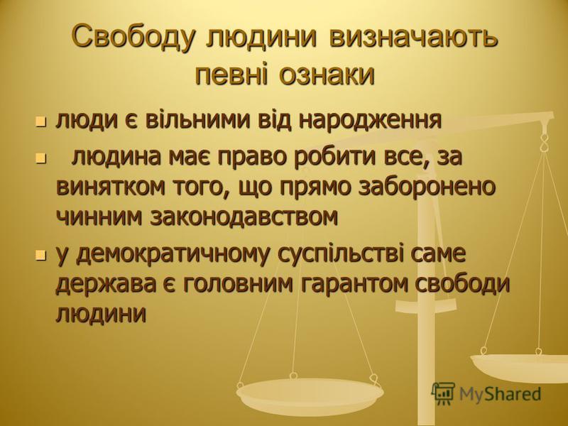 Свободу людини визначають певні ознаки люди є вільними від народження люди є вільними від народження людина має право робити все, за винятком того, що прямо заборонено чинним законодавством людина має право робити все, за винятком того, що прямо забо