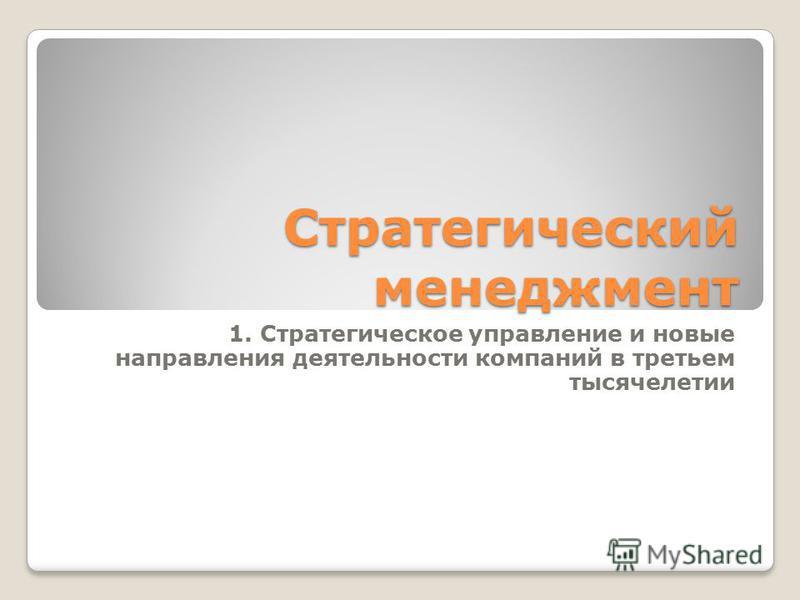 Стратегический менеджмент 1. Стратегическое управление и новые направления деятельности компаний в третьем тысячелетии