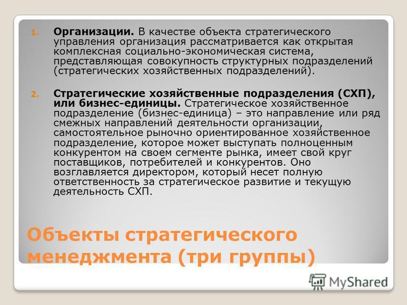 Объекты стратегического менеджмента (три группы) 1. Организации. В качестве объекта стратегического управления организация рассматривается как открытая комплексная социально-экономическая система, представляющая совокупность структурных подразделений