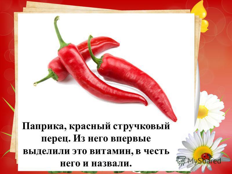 6. В честь какого овощного растения назвали витамин Р? Паприка, красный стручковый перец. Из него впервые выделили это витамин, в честь него и назвали.