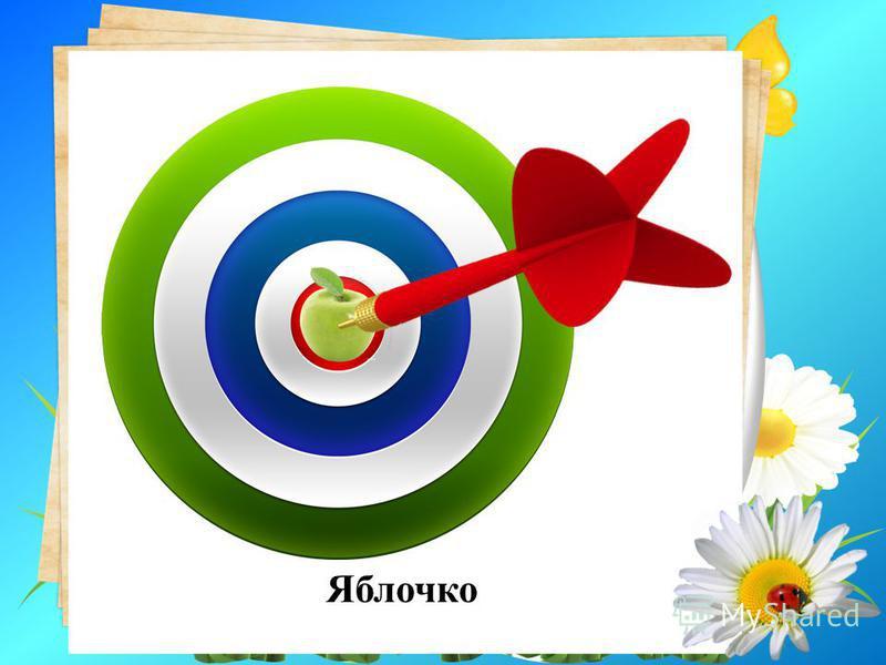 5. Как традиционно называют центральный круг мишени? Яблочко