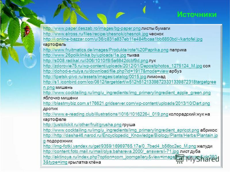 http://www.paper.deszab.ro/images/bg-paper.pnghttp://www.paper.deszab.ro/images/bg-paper.png листы бумаги http://www.elross.ru/files/recipe/chesnok/chesnok.jpghttp://www.elross.ru/files/recipe/chesnok/chesnok.jpg чеснок http://i.online-bazzar.com/u/3