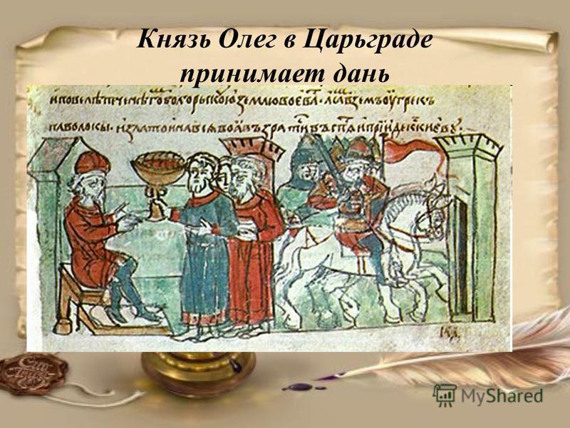 Князь Олег в Царьграде принимает дань