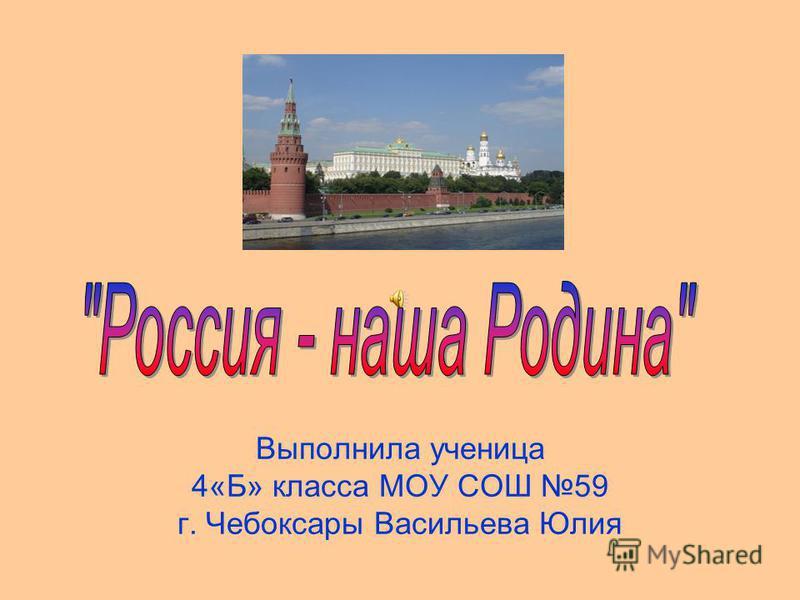 Выполнила ученица 4«Б» класса МОУ СОШ 59 г. Чебоксары Васильева Юлия