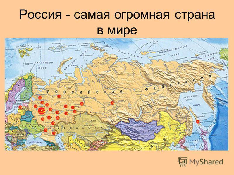 Россия - самая огромная страна в мире
