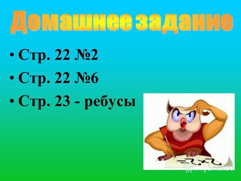 Стр. 22 2 Стр. 22 6 Стр. 23 - ребусы