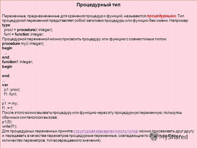 Указатели Указатель - это ячейка памяти, хранящая адрес. В PascalABC.NET указатели делятся на типизированные (содержат адрес ячейки памяти данного типа) и бестиповые (содержат адрес оперативной памяти, не связанный с данными какого-либо определенного