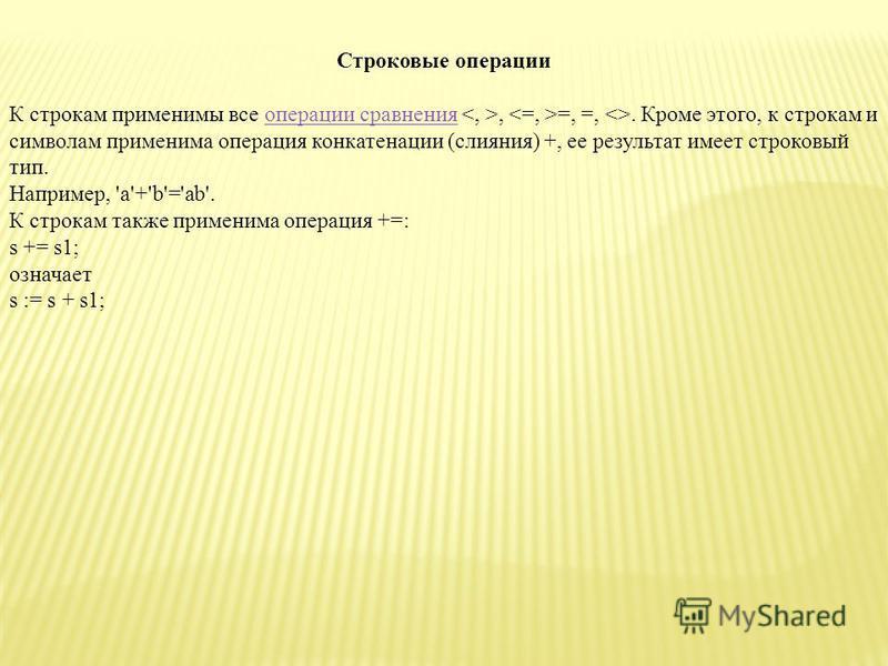 Операции сравнения Операции сравнения, =, =, <> возвращают значение типа boolean и применяются к операндам простого типа.простого типа Операции = и <> также применяются ко всем типам (!). Для размерных типов по умолчанию сравниваются значения, для сс