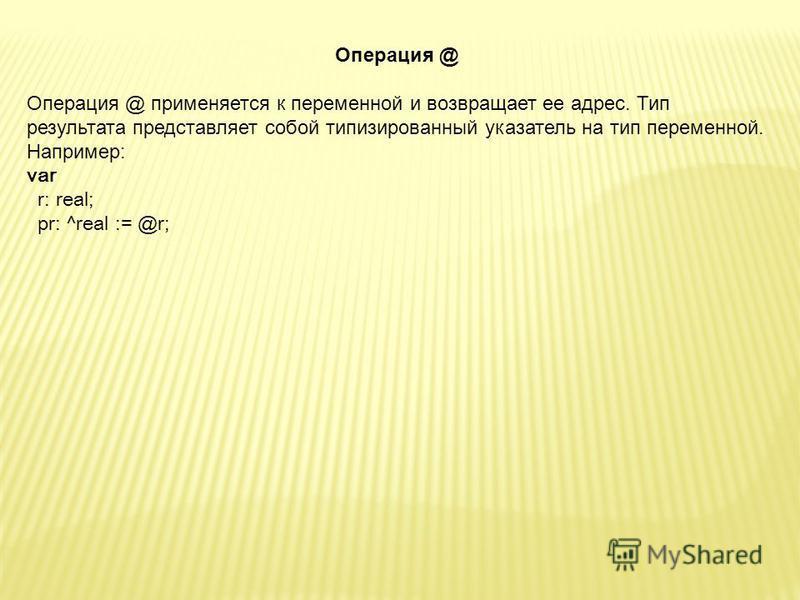 Операции с множествами К множествам с базовыми элементами одного типа применимы операции + (объединение), - (разность) и * (пересечение), а также +=, -= и *= : var s1,s2,s: set of byte; begin s1 := [1..4]; s2 := [2..5]; s := s1 + s2; // s = [1..5] s