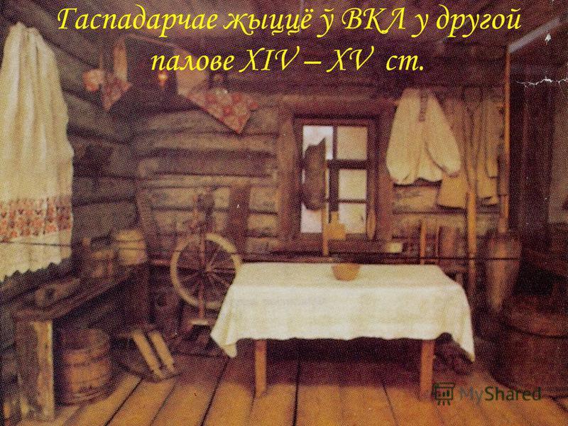 Гаспадарчае жыццё ў ВКЛ у другой палове XIV – XV ст.
