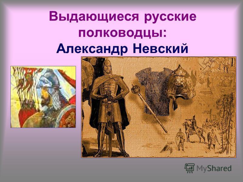 Выдающиеся русские полководцы: Александр Невский