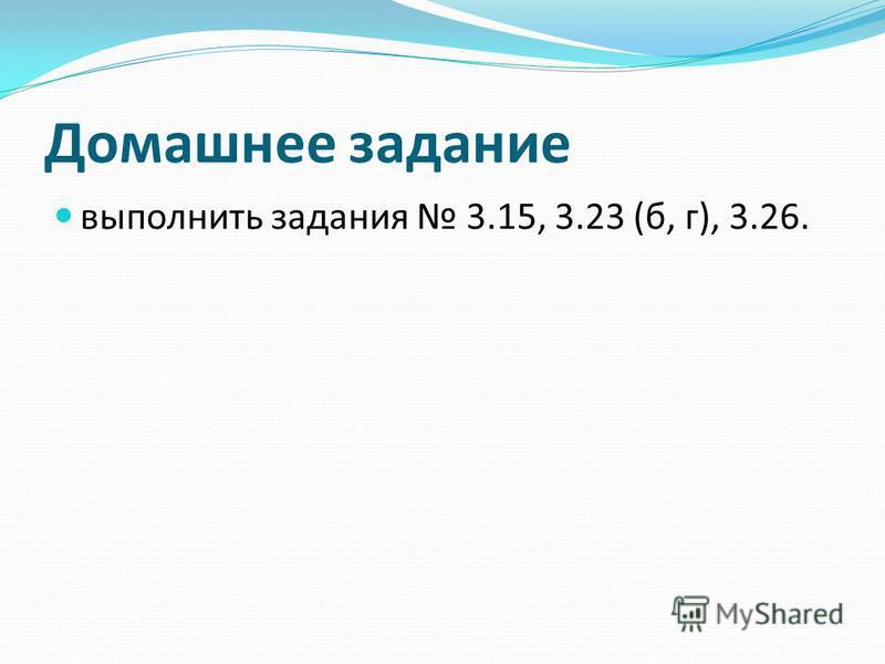 Домашнее задание выполнить задания 3.15, 3.23 (б, г), 3.26.