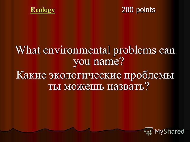 Ecology 200 points What environmental problems can you name? Какие экологические проблемы ты можешь назвать?