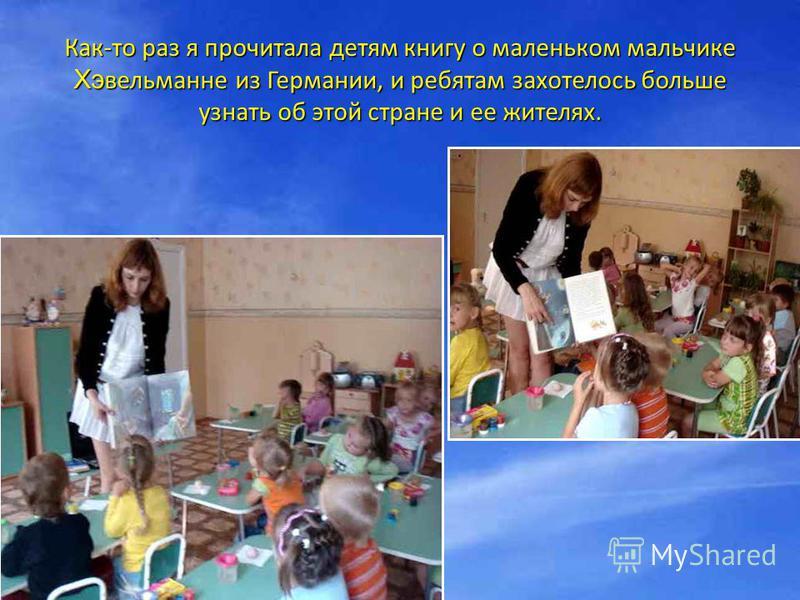 Как-то раз я прочитала детям книгу о маленьком мальчике Хэ вельтманне из Германии, и ребятам захотелось больше узнать об этой стране и ее жителях.