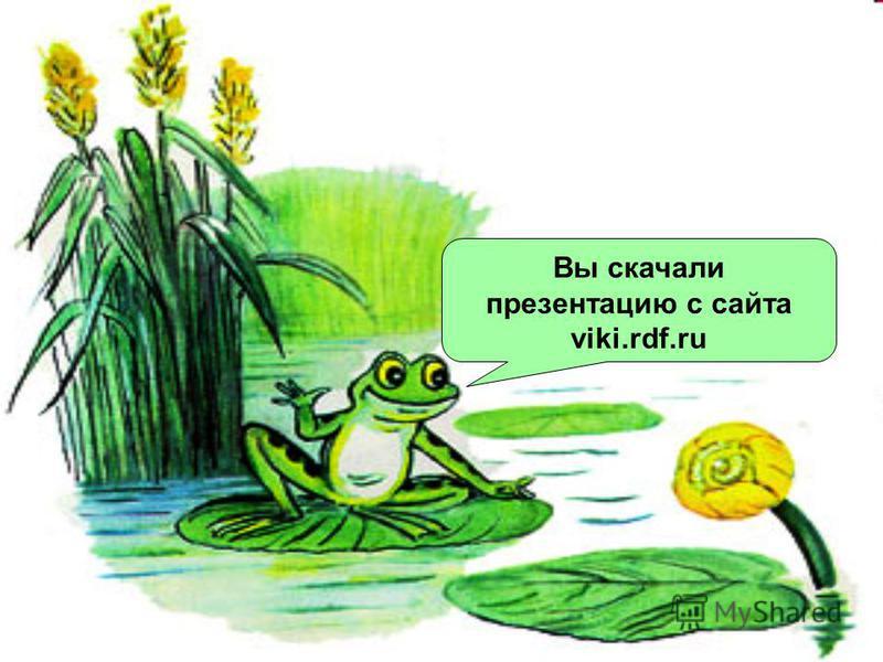 Ссылки: http://www.parkov3.narod.ru/sound/11/004.mp3http://www.parkov3.narod.ru/sound/11/004.mp3 - звуки лягушки http://parkov3.narod.ru/sound/11/005.mp3 - звуки лягушки http://parkov3.narod.ru/sound/11/005.mp3 http://www.tonnel.ru/fonoteka/albom/325