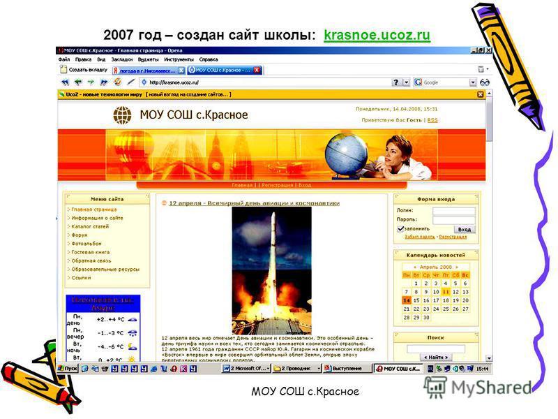МОУ СОШ с.Красное 2007 год – создан сайт школы: krasnoe.ucoz.rukrasnoe.ucoz.ru