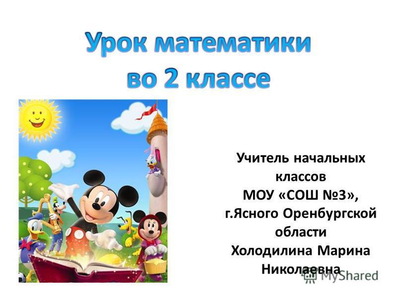 Учитель начальных классов МОУ «СОШ 3», г.Ясного Оренбургской области Холодилина Марина Николаевна
