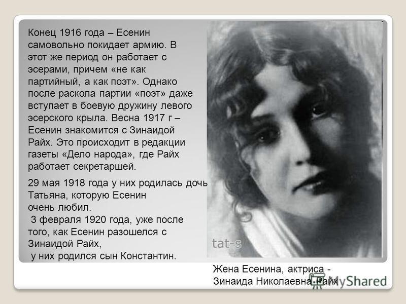 Конец 1916 года – Есенин самовольно покидает армию. В этот же период он работает с эсерами, причем «не как партийный, а как поэт». Однако после раскола партии «поэт» даже вступает в боевую дружину левого эсерского крыла. Весна 1917 г – Есенин знакоми
