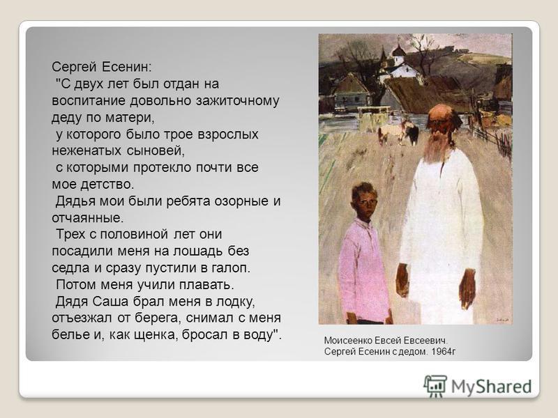 Сергей Есенин: