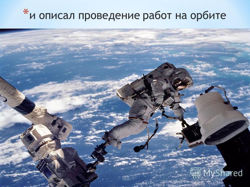 * и описал проведение работ на орбите